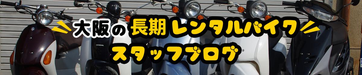 大阪の長期レンタルバイク